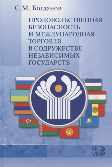 Богданов С. Продовольственная безопасность и международная торговля в содружестве независимых государств
