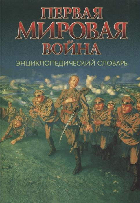 Сергеев Е. (отв.ред.) Первая мировая война Энциклопедический словарь