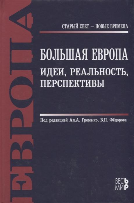 Громыко Ал., Федорова В. (ред.) Большая Европа Идеи реальность перспективы