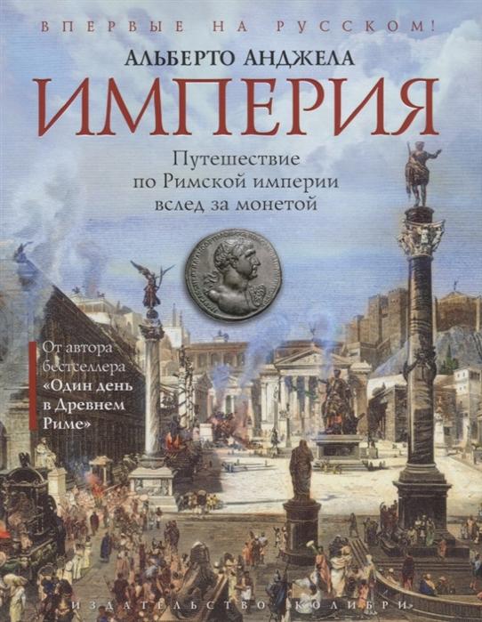 Анджела А. Империя Путешествие по Римской империи вслед за монетой цена