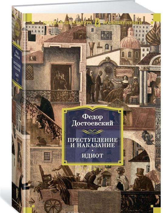 цена на Достоевский Ф. Преступление и наказание Идиот Романы