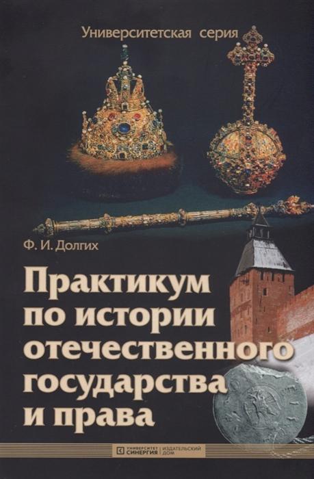 цены Долгих Ф. Практикум по истории отечественного государства и права