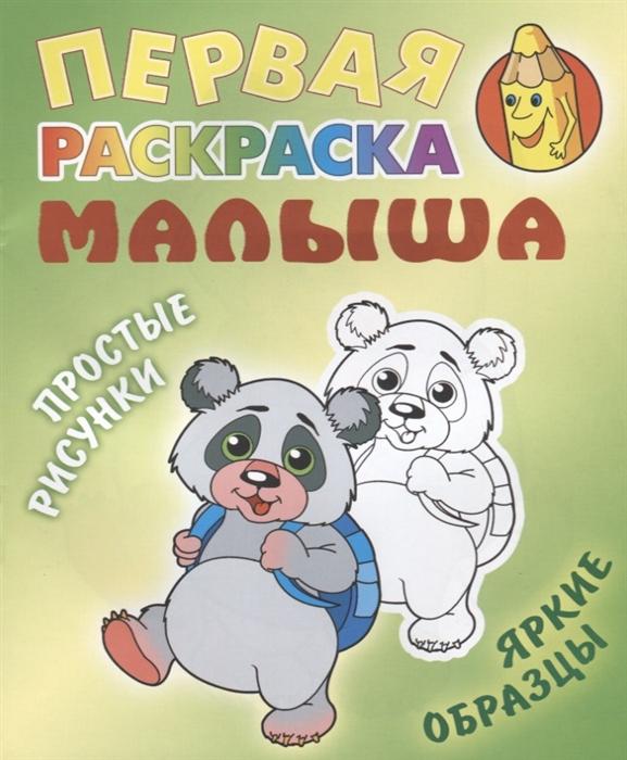 Кузьмин С. (сост.) Панда кузьмин с сост котик