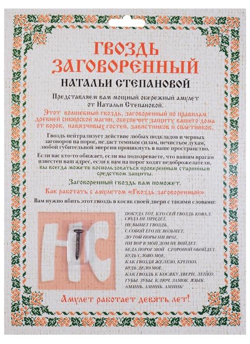 Степанова Н. Амулет Гвоздь заговоренный Натальи Степановой цена