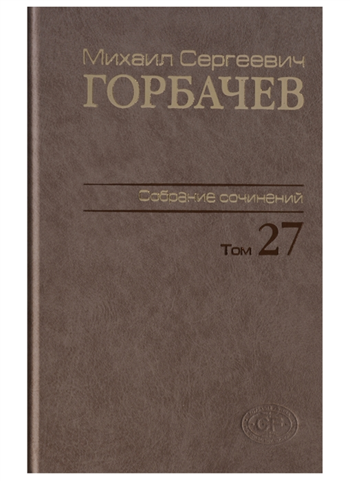 Михаил Сергеевич Горбачев Собрание сочинений Том 27 Июль-август 1991