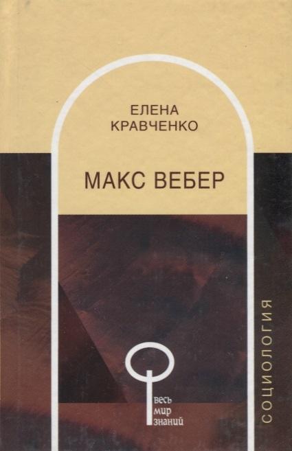 Кравченко Е. Макс Вебер макс вебер макс вебер избранное образ общества isbn 978 5 98712 800 8