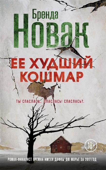 купить Новак Б. Ее худший кошмар по цене 311 рублей