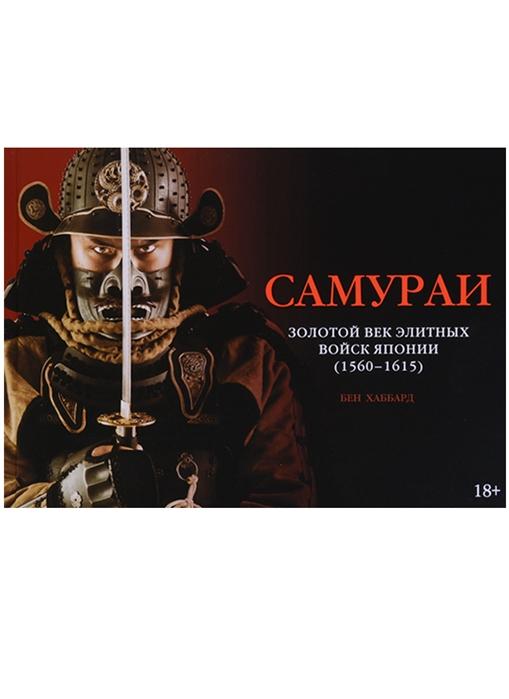Хаббард Б. Самураи Золотой век элитных войск Японии 1560-1615
