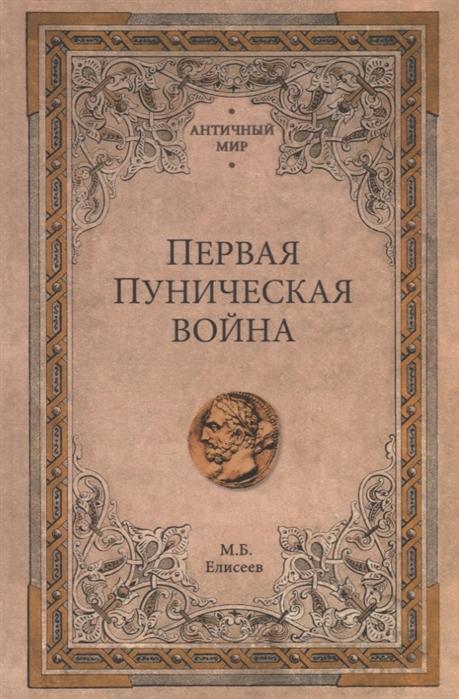Елисеев М. Первая Пуническая война