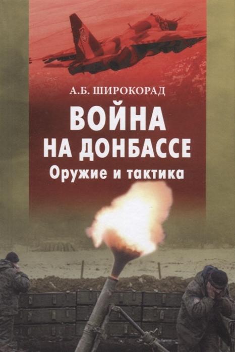 Широкорад А. Война на Донбассе Оружие и тактика