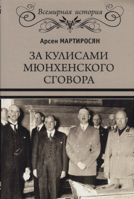 Мартиросян А. За кулисами Мюнхенского сговора