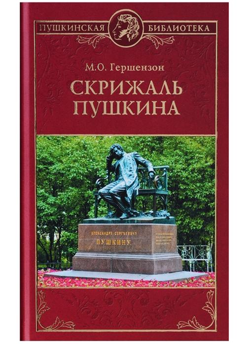 Гершензон М. Скрижаль Пушкина