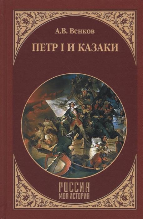 Венков А. Петр I и казаки магнит петр i и море