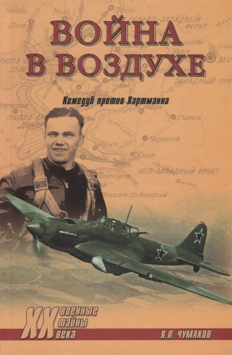 Чумаков Я. Война в воздухе Кожедуб против Хартманна