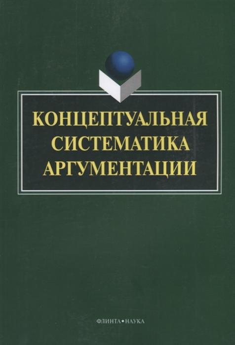 Костюшкина Г. (ред.) Концептуальная систематика аргументации