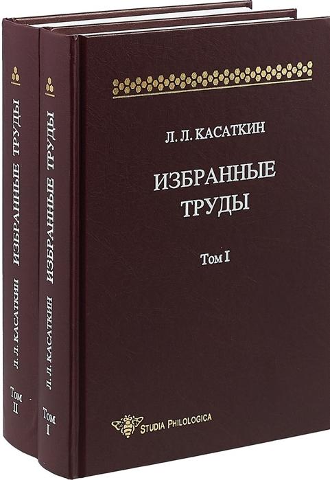 Избранные труды Том 1 комплект из 2 книг