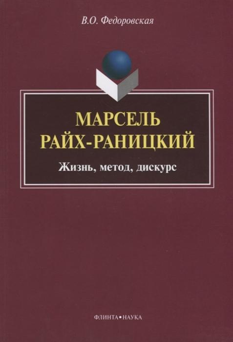 Федоровская В. Марсель Райх-Раницкий Жизнь метод дискурс