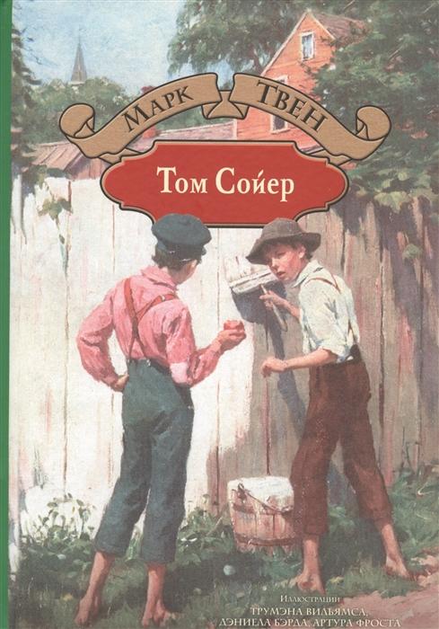 Твен М. Том Сойер Приключения Тома Сойера Том Сойер за границей Том Сойер - сыщик