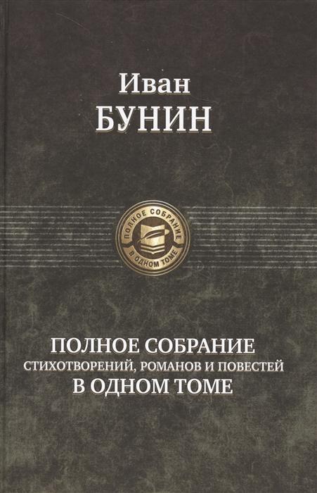 Бунин И. Иван Бунин Полное собрание стихотворений романов и повестей в одном томе