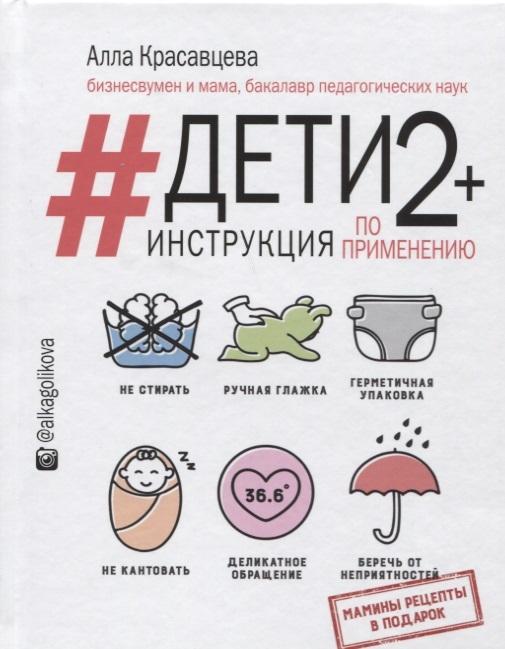 Красавцева А. Дети 2 Инструкция по применению беба а прибыльный учебный центр инструкция к применению