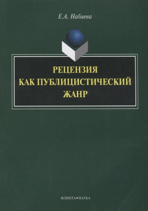 bc0d7722b15b0 Рецензия как публицистический жанр (Набиева Е.) - купить книгу с ...