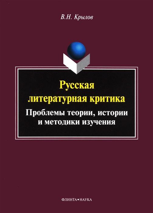 Крылов В. Русская литературная критика Проблемы теории истории и методики изучения цены онлайн