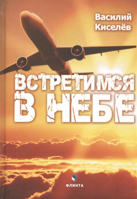 Фото - Киселев В. Встретимся в небе киселев ю близнец