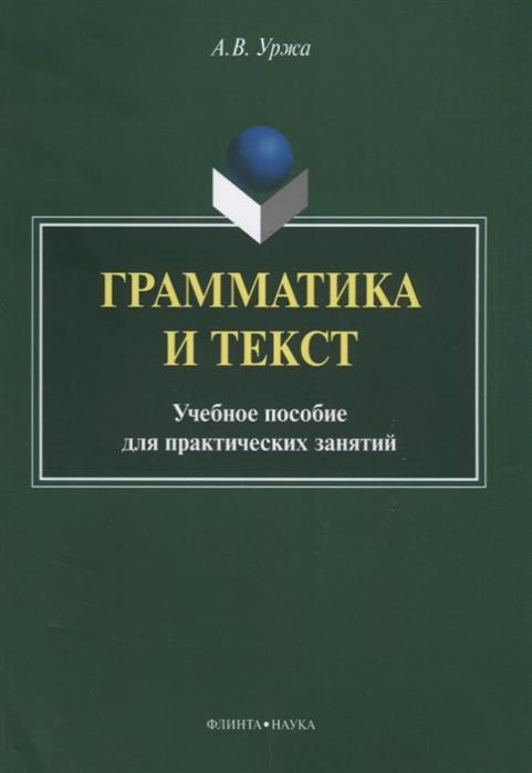 Уржа А. Грамматика и текст Учебное пособие для практических занятий цена