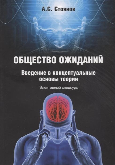 цена на Стоянов А. Общество ожиданий Введение в концептуальные основы теории Элективный спецкурс