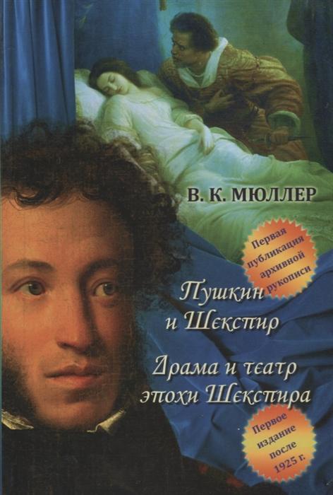 Мюллер В. Пушкин и Шекспир Драма и театр эпохи Шекспира машина мюллер 2018 11 06t20 30
