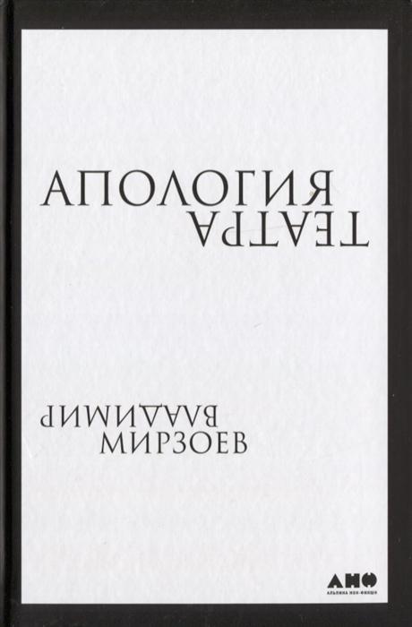Мирзоев В. Апология театра