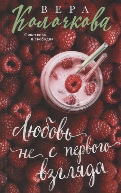 Колочкова В. Любовь не с первого взгляда рудан в любовь с последнего взгляда романы