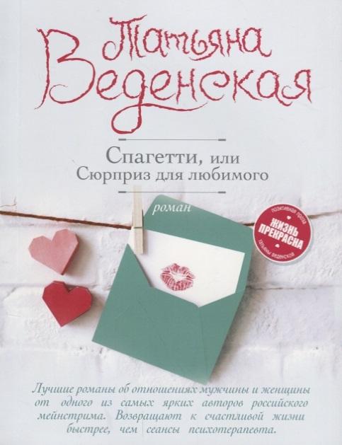 Веденская Т. Спагетти или Сюрприз для любимого