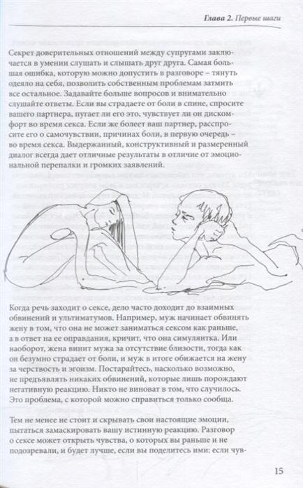Игра секс этическая на спине