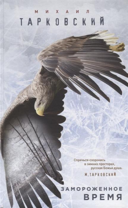 Тарковский М. Замороженное время тарковский м а тойота креста