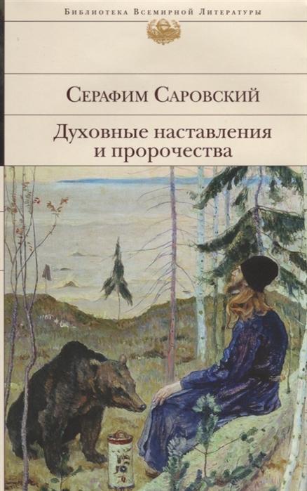 Серафим Саровский Духовные наставления и пророчества толстиков а серафим саровский