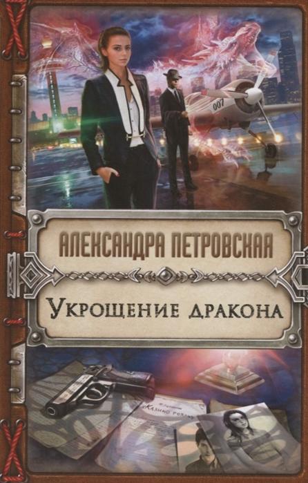 Петровская А. Укрощение дракона