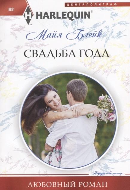 Блейк М. Свадьба года