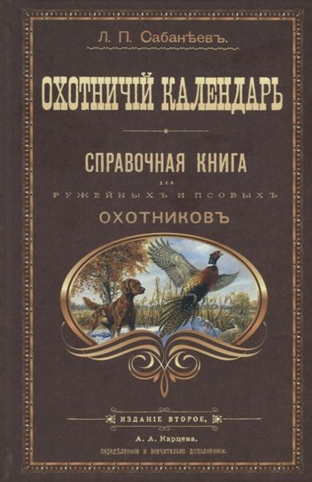 Охотничий календарь Справочная книга для оружейных и псовых охотников