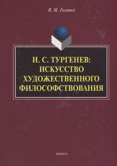 Головко В. И С Тургенев искусство художественного философствования