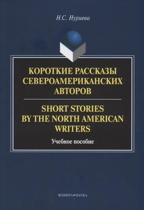 лучшая цена Нуриева Н. Короткие рассказы североамериканских авторов Short Stories by the North American Writers учебное пособие
