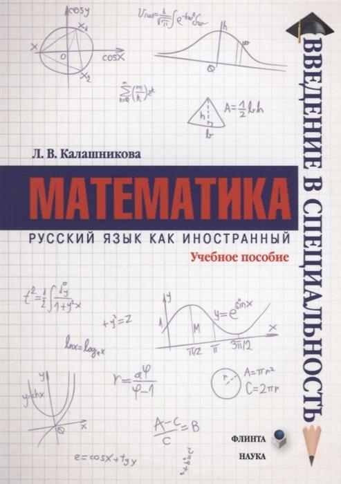 Калашникова Л. Математика Учебное пособие недорого