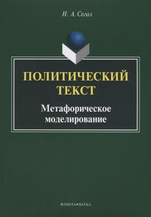 Сегал Н. Политический текст Метафорическое моделирование булавин л выгорницкий н лебовка н компьютерное моделирование физических систем