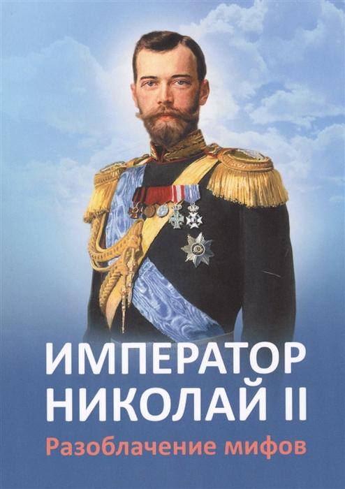 Император Николай II Разоблачение мифов