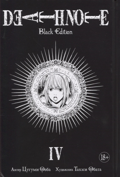 Ооба Ц., Обата Т. Death Note Black Edition Книга 4 cute death note style notebook with goose quill