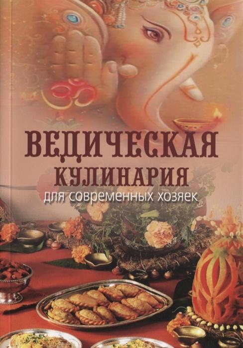 Козионова А. Ведическая кулинария для современных хозяек