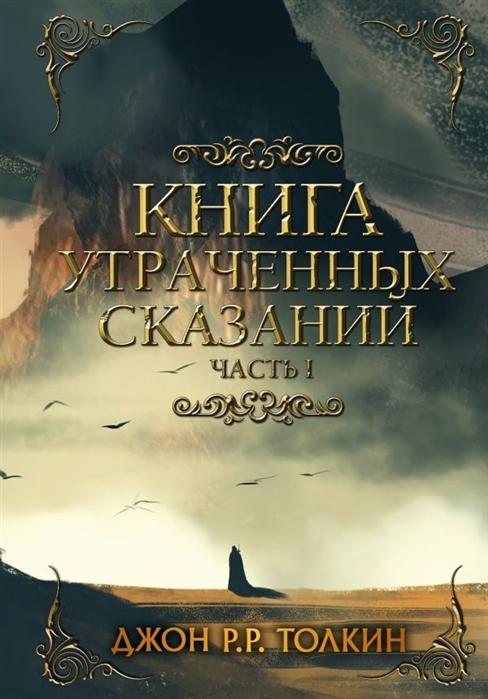 Толкин Дж. Книга утраченных сказаний Часть 1 филлипс м пелла дж пути неисповедимые часть 1 корона и страдание