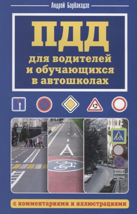 Барбакадзе А. ПДД для водителей и обучающихся в автошколах с комментариями фотографиями и иллюстрациями цена