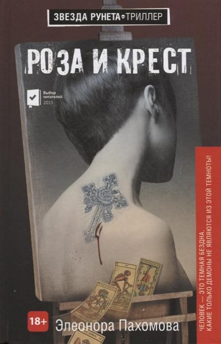 Пахомова Э. Роза и крест тетяна пахомова таємниця галицького версалю