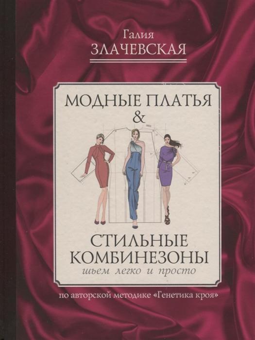 Злачевская Г. Модные платья стильные комбинезоны Шьем легко и просто